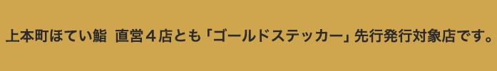 上本町ほてい鮨 直営4店とも「ゴールドステッカー」先行発行対象店です。