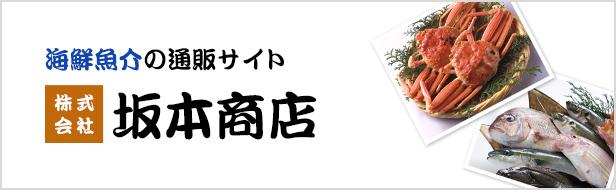 海鮮魚介の通販サイト 坂本商店