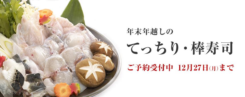 年末年越しのてっちり・棒寿司