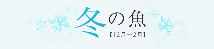 冬の魚【12月〜2月】
