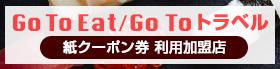 Go To Eat/Go Toトラベル 紙クーポン券 利用加盟店