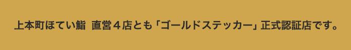 上本町ほてい鮨 直営4店とも「ゴールドステッカー」正式認証店です。