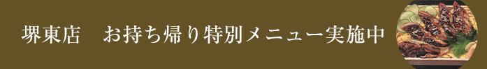 堺東店 お持ち帰り特別メニュー 実施中
